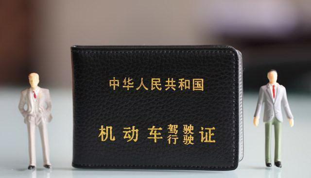 11月1日起 驾驶证年龄限制又出新规